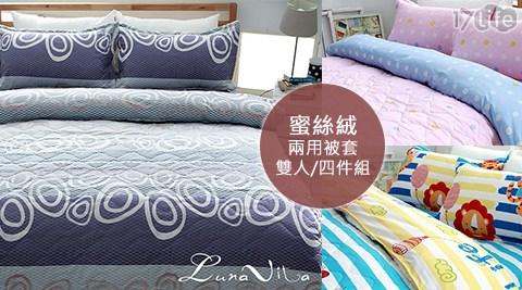 平均每組最低只要1,250元起(含運)即可購得【Luna Vita】蜜絲絨全鋪棉床包兩用被套雙人四件組1組/2組,多款花色任選。