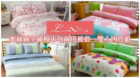 平均最低只要1,200元起(含運)即可享有【Luna Vita】蜜絲絨全鋪棉床包兩用被套雙人四件組1組/2組,多款任選。
