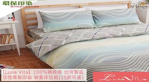 只要999元(含運)即可享有【Luna Vita】原價2,680元100%精梳棉台灣製造活性環保印染雙人床包被套4件組1組,多款花色任選。