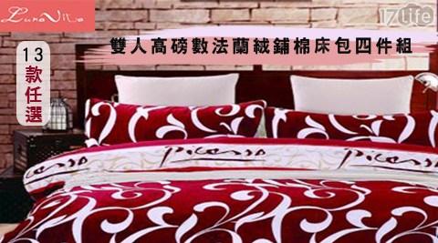 平均每組最低只要1195元起(含運)即可享有【Luna Vita】雙人高磅數法蘭絨鋪棉床包四件組1組/2組,多款式任選。