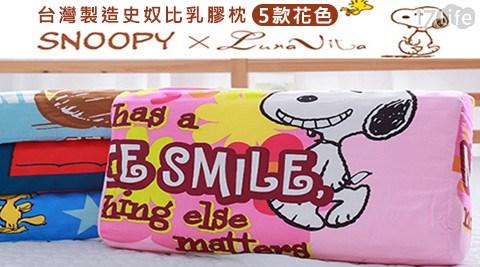 史奴比/ SNOOPY/乳膠枕/枕頭/枕/【Luna Vita X SNOOPY 】台灣製造 史奴比乳膠枕(5款花色可選)(明鴻)