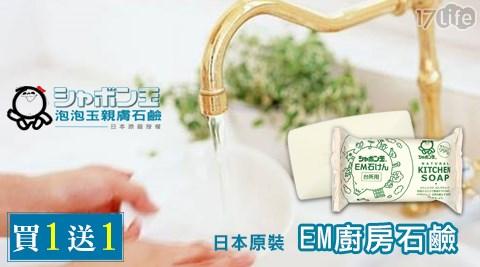 平均最低只要165元起即可享有【泡泡玉】日本原裝-EM廚房石鹼平均最低只要165元起即可享有【泡泡玉】日本原裝-EM廚房石鹼:1入/2入/3入/4入,買多送多!