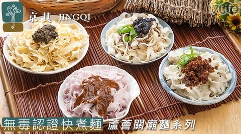 京選良品-無毒認證快煮麵-蘆薈關廟麵系列