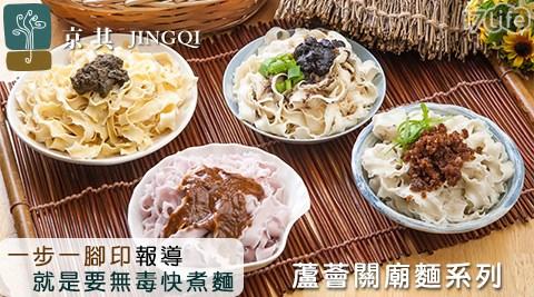 京其/無毒快煮麵/蘆薈關廟麵