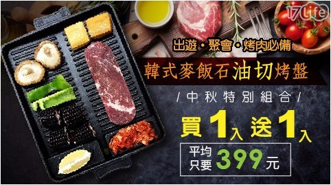烤盤/中秋烤肉/麥飯石/韓國烤盤