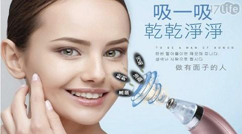 真空負壓吸引粉刺美膚機/美膚機/粉刺/真空/臉部清潔