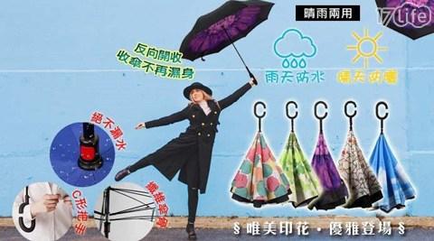 防潑水/黑膠/晴雨傘/反向傘/傘/防曬/戶外/大雨