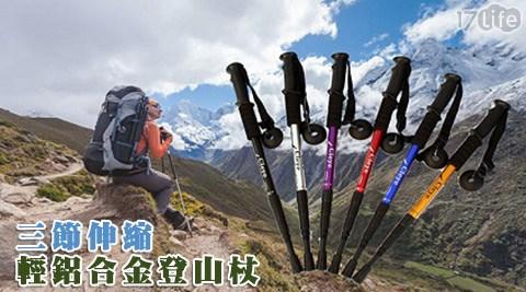 登山杖/登山/露營/鋁金/伸縮/三節伸縮輕鋁合金登山杖