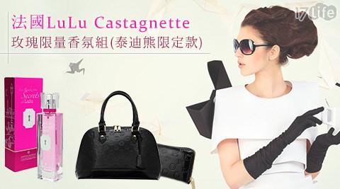 法國LuLu Castagnette-玫瑰限量香氛組(泰迪熊限定款)(商品編號:263171)