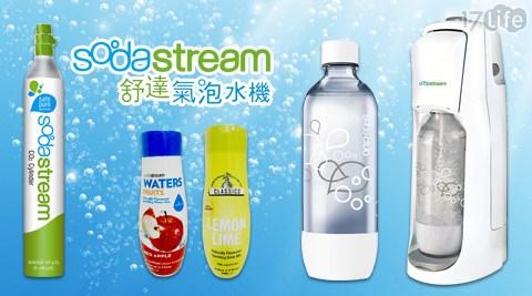 天后代言Sodastream沁涼氣泡水機+贈濃縮飲品440ml-蘋果+檸檬各1瓶(商品編號263175)