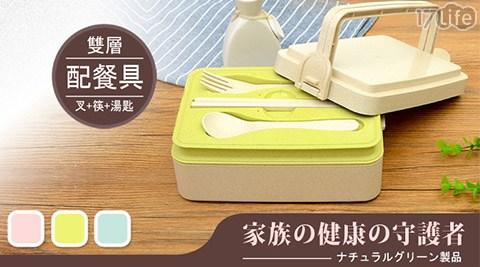手提式/微波/雙層/小麥/便當/餐具/環保