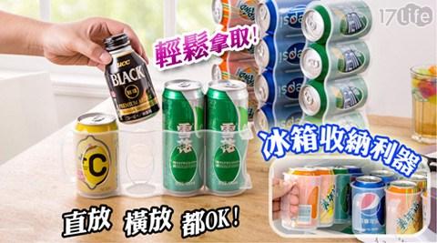 冰箱/飲料/收納/盒