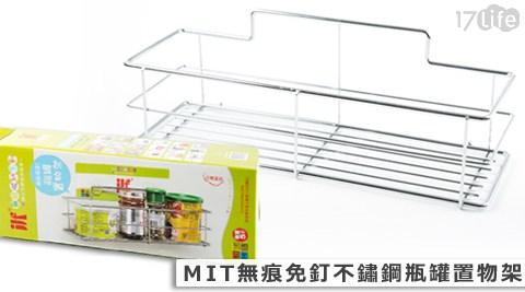 MIT/無痕/免釘/不鏽鋼/瓶罐/置物架/架/廚房/衛浴