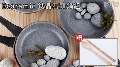 韓國/原裝/韓國主流廚具品牌/ECORAMIC/鈦晶石頭鍋六入/超值組