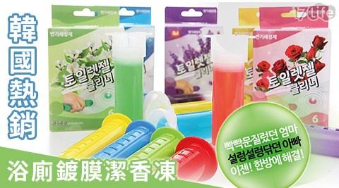 平均每入最低只要69元起(含運)即可享有韓國熱銷浴廁鍍膜潔香凍1入/5入/10入/15入,香味:檸檬雅香(黃色)/海洋清香(藍色)/薰衣草香(紫色)/玫瑰花香(紅色)/茉莉花香(綠色)。