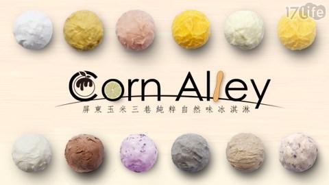玉米三巷-純粹自然味冰淇淋