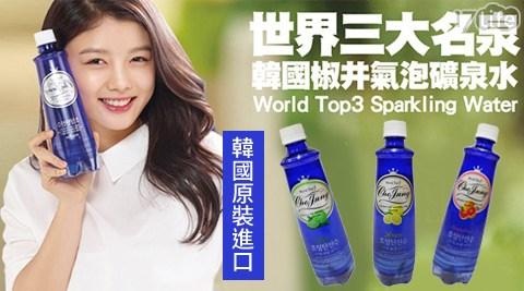 平均每瓶最低只要29元起(含運)即可購得【韓國ChoJung椒井】天然氣泡礦泉水12瓶/20瓶(500ml/瓶),口味:葡萄柚/檸檬/萊姆。