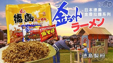 日本德島-金香拉麵系列