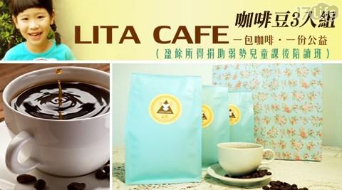 公益/ Lita Cafe/咖啡/飲料/愛心/義賣