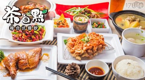 茶店/火鍋/牛排/飯/麵/中式