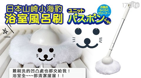 平均每入最低只要259元起即可購得第一代-日本山崎小海豹浴室風呂刷1入/2入/4入/6入/12入/24入,顏色隨機出貨。
