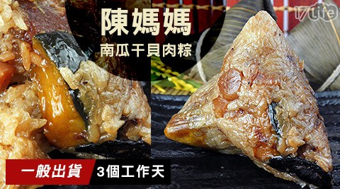 端午節/陳媽媽/獨家/健康/養生/鮮美/南瓜干貝/肉粽/大粒/飽足/蘋果日報/評比