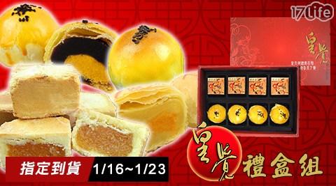 皇覺-嚴選臺中 樂園蛋黃酥/土鳳梨酥/綠豆椪禮盒組任選-(預購1/16~1/23到貨)