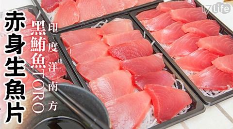 平均每片最低只要24元起(含運)即可購得【台灣鑫鮮】印度洋南方黑鮪魚TORO-赤身生魚片16片/32片/48片/64片/80片/160片,規格:300g±10%/盒(16片)。