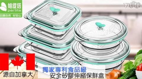 只要980元起(含運)即可享有【Partita 帕緹塔】原價最高7,668元獨家專利食品級安全矽膠伸縮保鮮盒:(A)保鮮盒(600ml+350ml)1組/2組/4組/6組,顏色:綠色/粉色(一組任選一色)/(B)保鮮盒(800ml+350ml)1組/2組/4組/6組,顏色:綠色/粉色(一組任選一色)/(C)伸縮方型保鮮盒(1000ml)+輔食盒(100mlx2)1組/2組/4組/6組,伸縮方型保鮮盒顏色:綠色/粉色,輔食盒顏色:藍色/粉色。