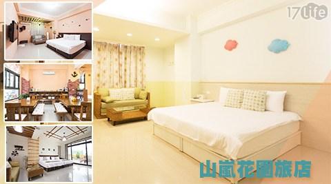 山嵐花園旅店-暑假可用住宿專案