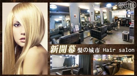 髮の城市/Hair salon/頭皮/精油/spa/洗髮/去角質/髮膜/毛囊/剪髮/造型/美髮/護髮/髮的城市/髮