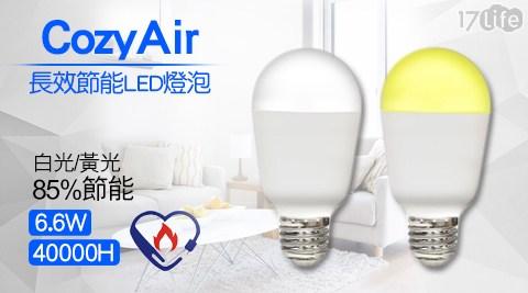 【CozyAir】福利品-長效節能LED燈泡(6.6W)