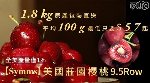 Symms-美國西北百年莊園櫻桃9.5row 1.8kg原裝盒