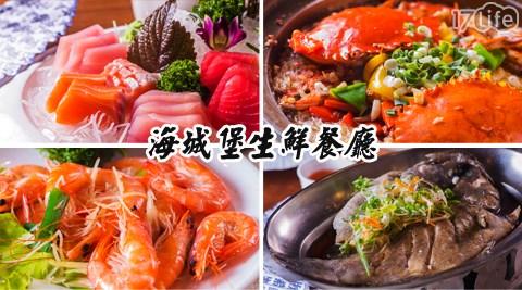 海城堡生鮮餐廳-平假日消費金額折抵