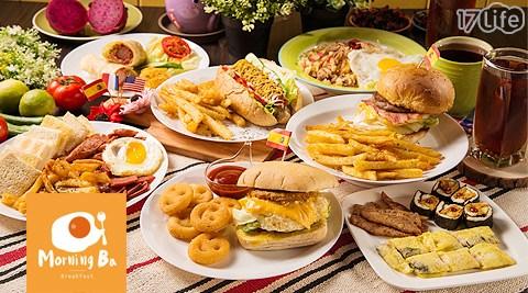 Morning Ba/早午餐/松山/永春/松山/信義/漢堡/蛋餅/早餐