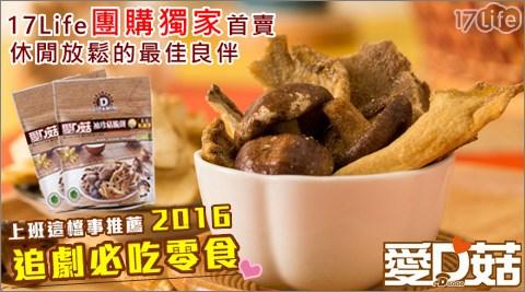 愛D菇-袖珍菇脆餅