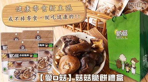 平均每包最低只要49元起即可享有【愛D菇】菇菇脆餅禮盒(附提袋)9包/27包/45包/72包(9包/盒),購滿18包免運。