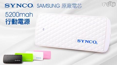 SYNCO-三星原廠電芯5200mah行動電源