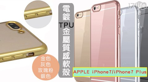 APPLE /iPhone7/iPhone7 Plus /電鍍TPU金屬質感軟殼