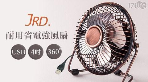 JRD-4吋360度上下旋轉USB耐用省電強風扇