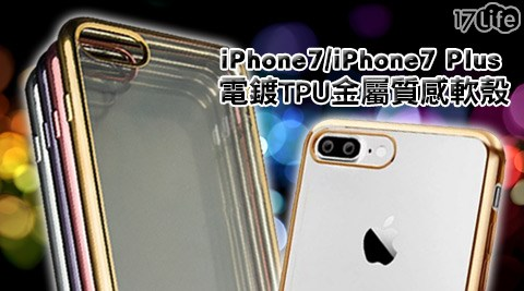 平均每入最低只要139元起(含運)即可購得【APPLE】iPhone 7/iPhone 7 Plus電鍍TPU金屬質感軟殼1入/2入/4入,多色任選。