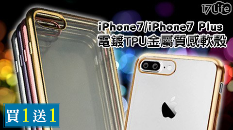 APPLE/ iPhone7/iPhone7 Plus /電鍍/TPU/金屬質感/軟殼 /買一送一