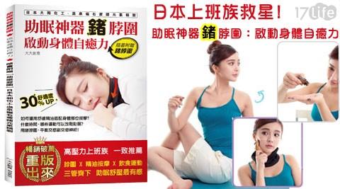日本/上班族/助眠神器/助眠/睡眠/鍺脖圍/脖圍/自癒力/書/磁石/鍺元素