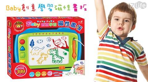 幼福/Baby/磁性畫板/畫板