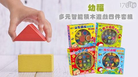 幼福-多元17life payeasy購物金智能積木遊戲四件套組