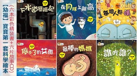 平均每套最低只要399元起(含運)即可享有【幼福】寶寶第一套科學繪本(6本彩色精裝書+6片故事CD)1套/2套。