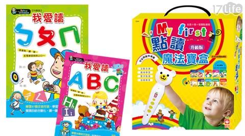 幼福/My First點讀魔法寶盒/t點讀/點讀/童書/點讀筆/英文