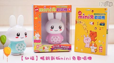 幼福-暢銷新版mini兔歡唱機