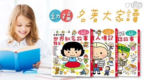 名著/童書/玩具/學齡/兒童