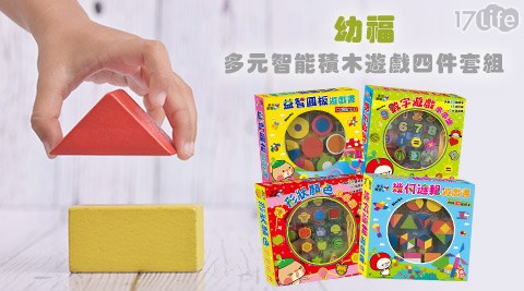 平均每套最低只要518元起(含運)即可購得【幼福】多元智能積木遊戲四件套組1套/2套,每套內含:形狀顏色串串樂+數字遊戲串串樂+益智圓板遊戲書+幾何邏輯遊戲書各1組。